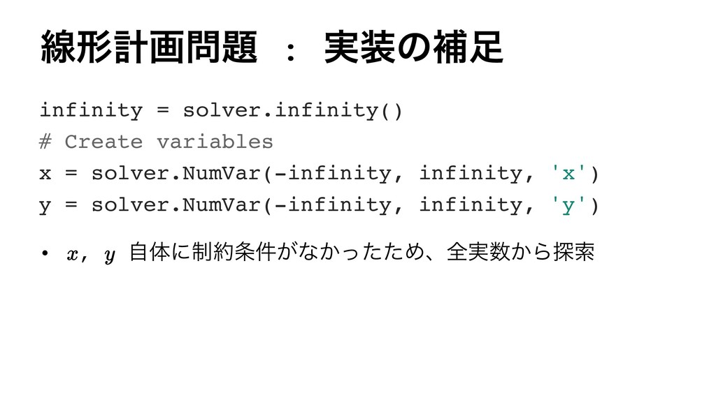 ઢܗܭը : ࣮ͷิ infinity = solver.infinity() # C...