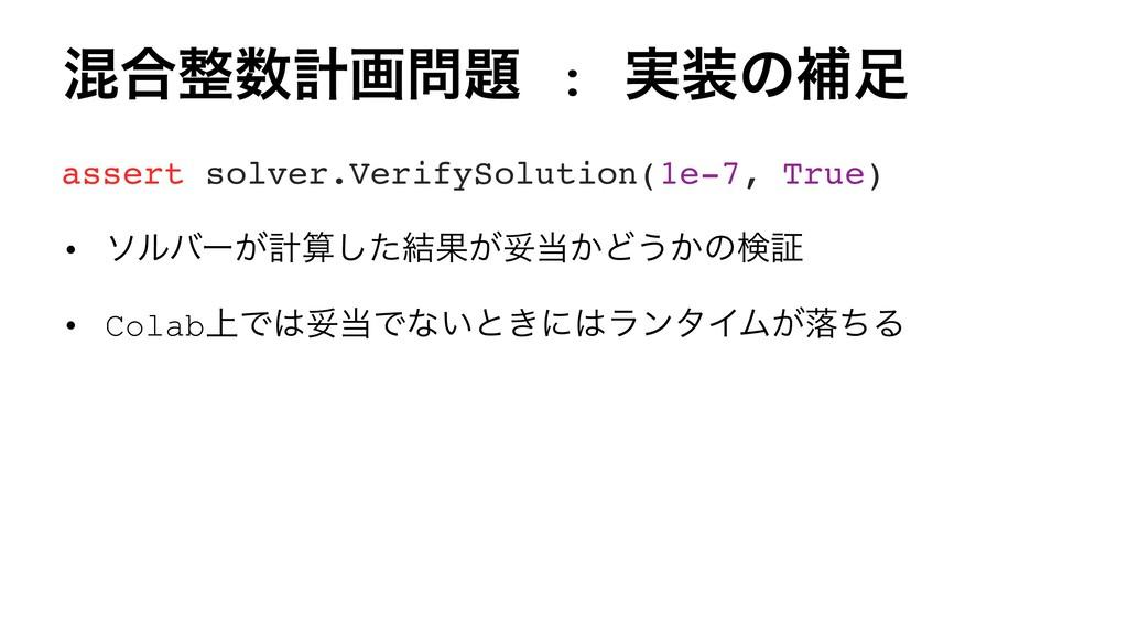 ࠞ߹ܭը : ࣮ͷิ assert solver.VerifySolution(1...
