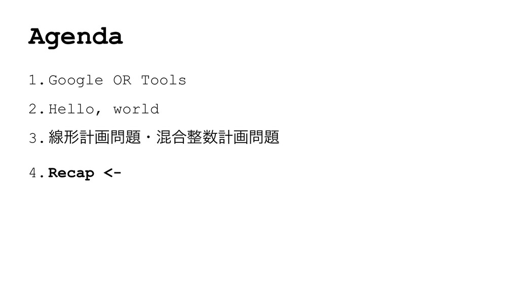 Agenda 1.Google OR Tools 2.Hello, world 3.ઢܗܭը...