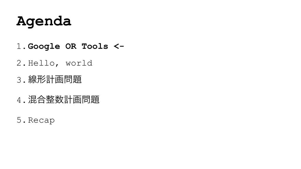 Agenda 1.Google OR Tools <- 2.Hello, world 3.ઢܗ...