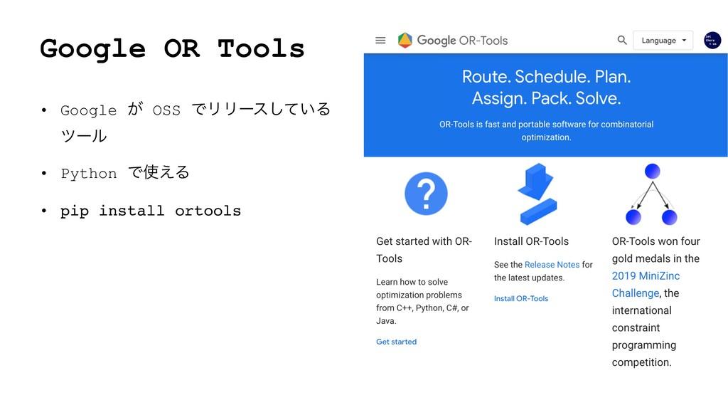 Google OR Tools • Google ͕ OSS ͰϦϦʔε͍ͯ͠Δ πʔϧ • ...