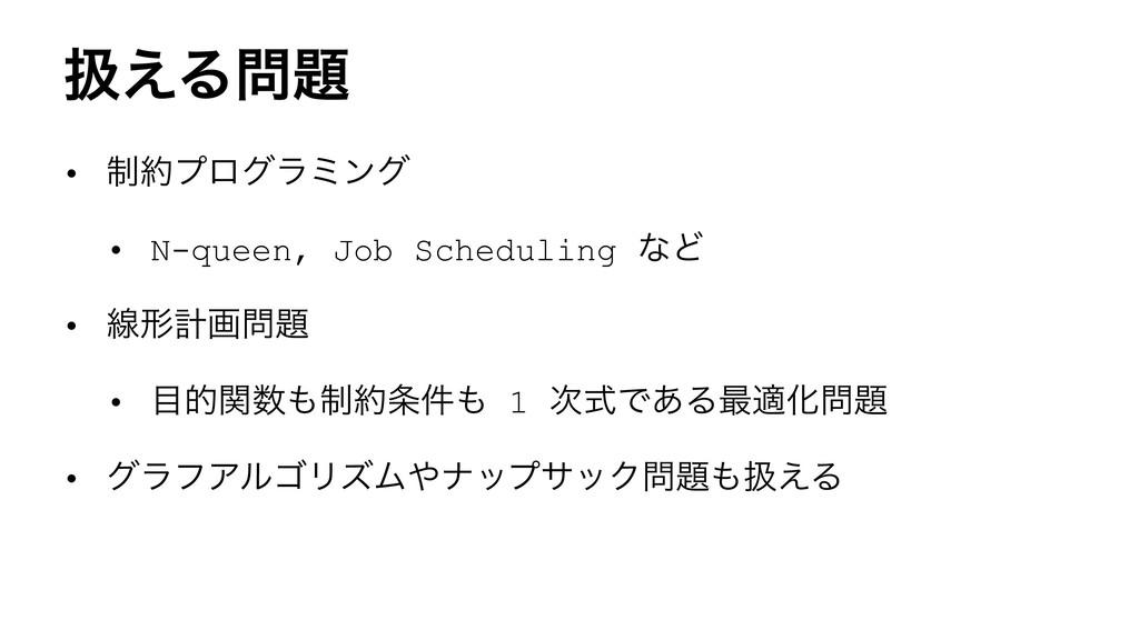 ѻ͑Δ • ੍ϓϩάϥϛϯά • N-queen, Job Scheduling ͳͲ ...