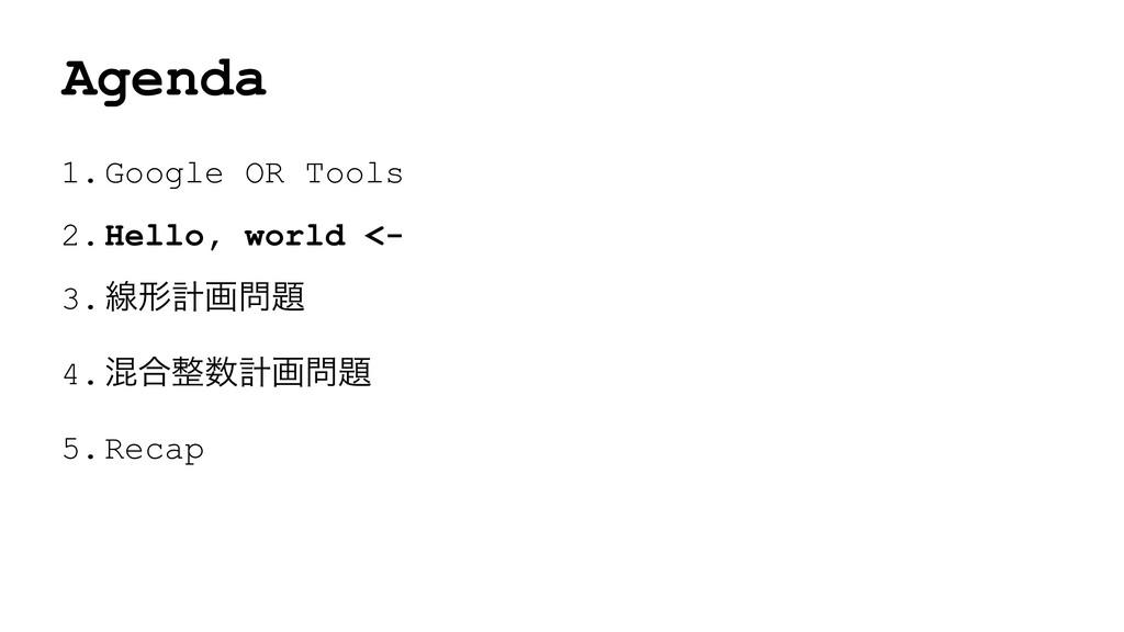 Agenda 1.Google OR Tools 2.Hello, world <- 3.ઢܗ...