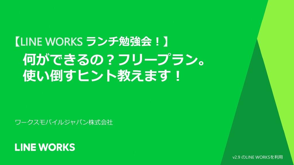 【LINE WORKS ランチ勉強会!】 何ができるの?フリープラン。 使い倒すヒント教えます...