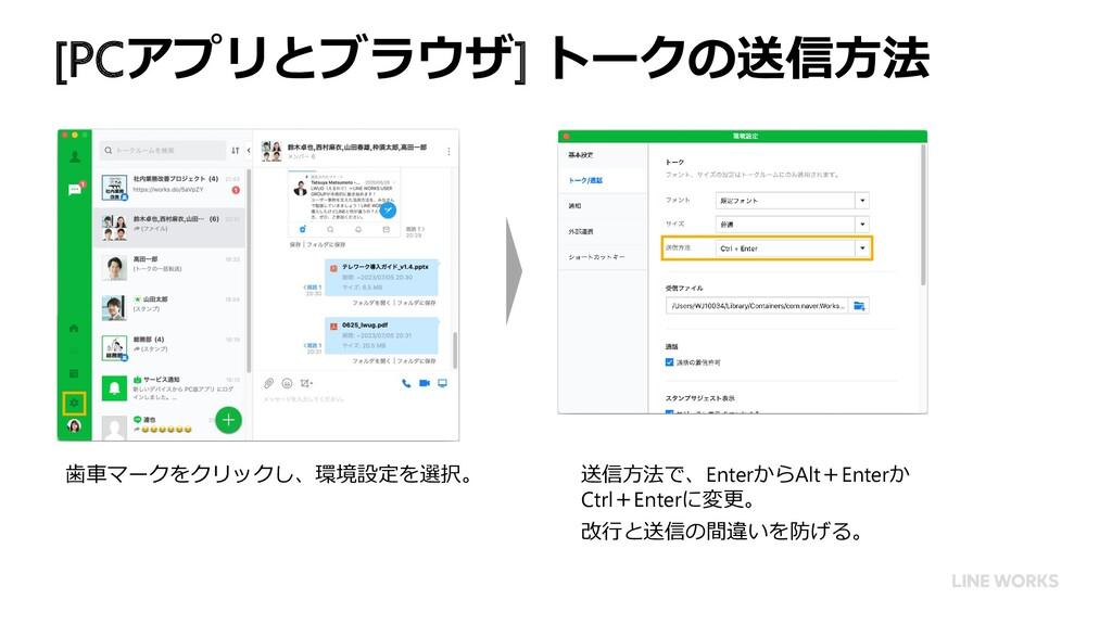 [PCアプリとブラウザ] トークの送信方法 歯車マークをクリックし、環境設定を選択。 送信方法...