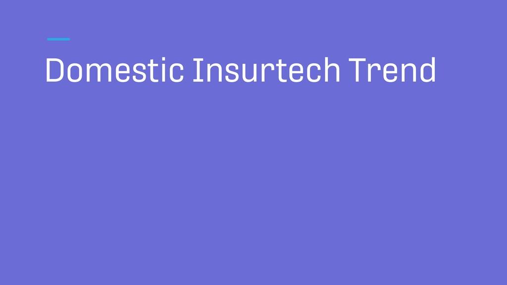 Domestic Insurtech Trend
