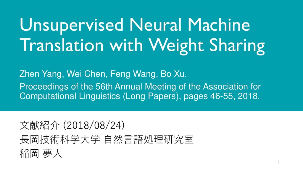 Unsupervised Neural Machine Translation with We...