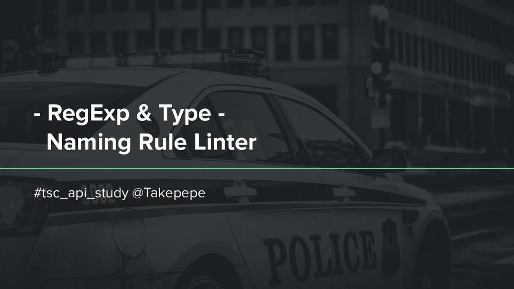 - RegExp & Type - Naming Rule Linter #tsc_api_s...