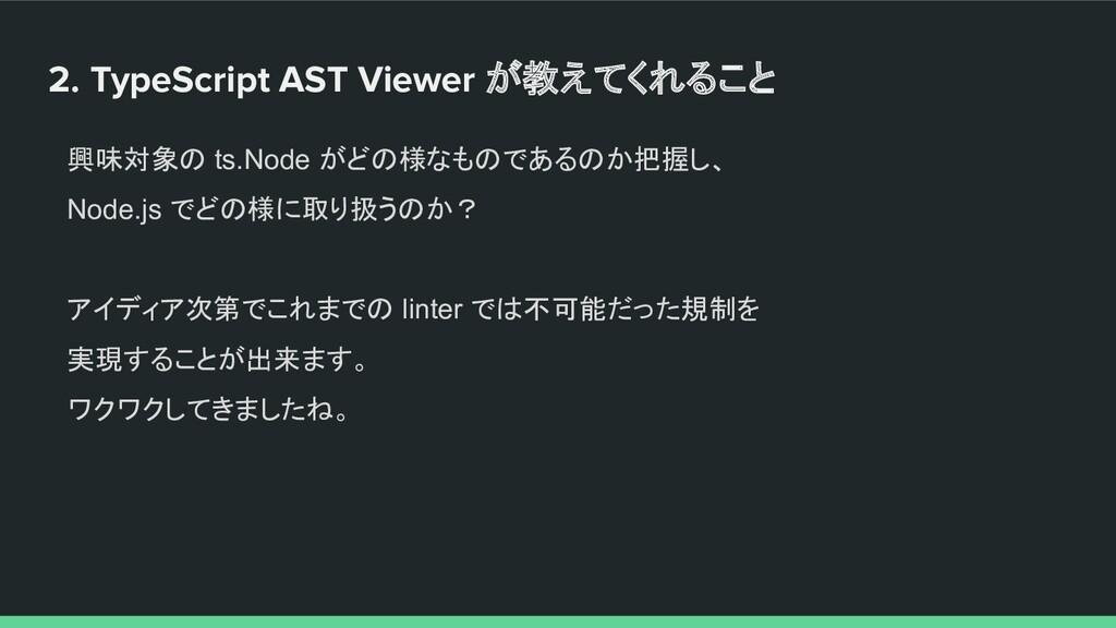 2. TypeScript AST Viewer が教えてくれること 興味対象の ts.Nod...