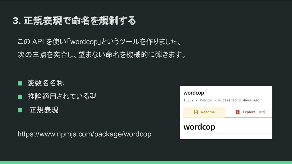 3. 正規表現で命名を規制する この API を使い「wordcop」というツールを作りました...