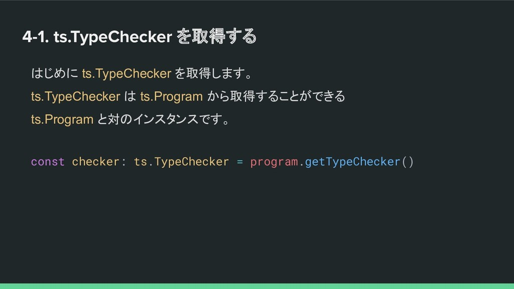 4-1. ts.TypeChecker を取得する はじめに ts.TypeChecker を...