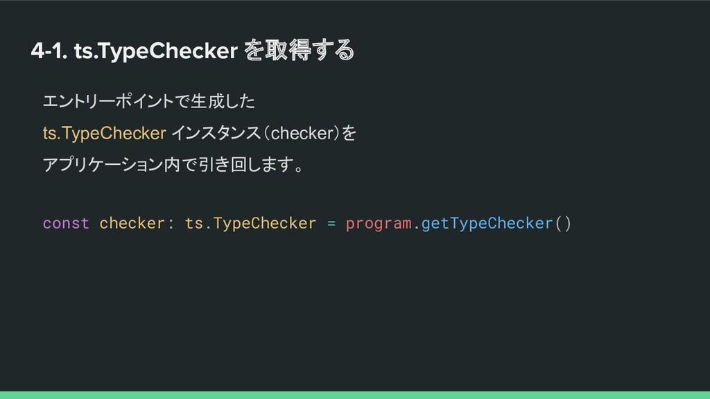 4-1. ts.TypeChecker を取得する エントリーポイントで生成した ts.Typ...