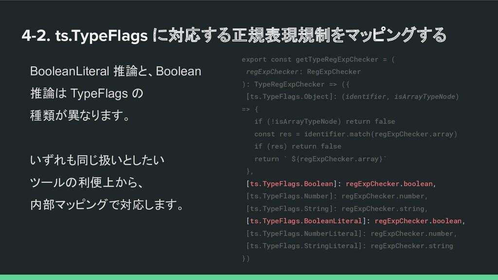 4-2. ts.TypeFlags に対応する正規表現規制をマッピングする BooleanLi...