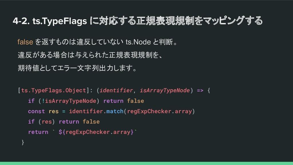 4-2. ts.TypeFlags に対応する正規表現規制をマッピングする false を返す...