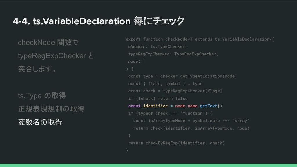 4-4. ts.VariableDeclaration 毎にチェック checkNode 関数...
