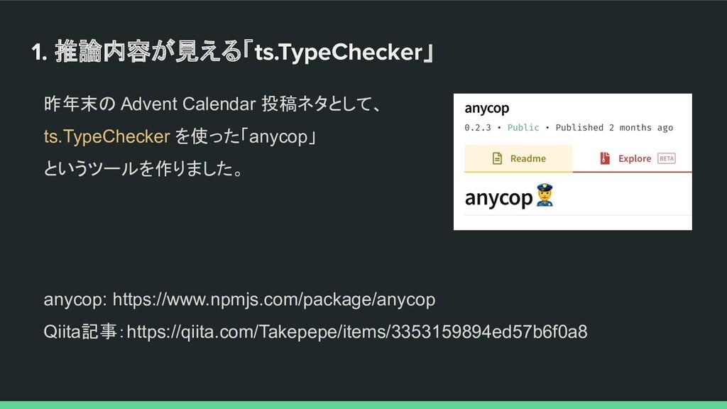 1. 推論内容が見える「ts.TypeChecker」 昨年末の Advent Calenda...