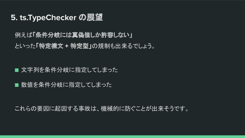 5. ts.TypeChecker の展望 例えば「条件分岐には真偽値しか許容しない」 といっ...
