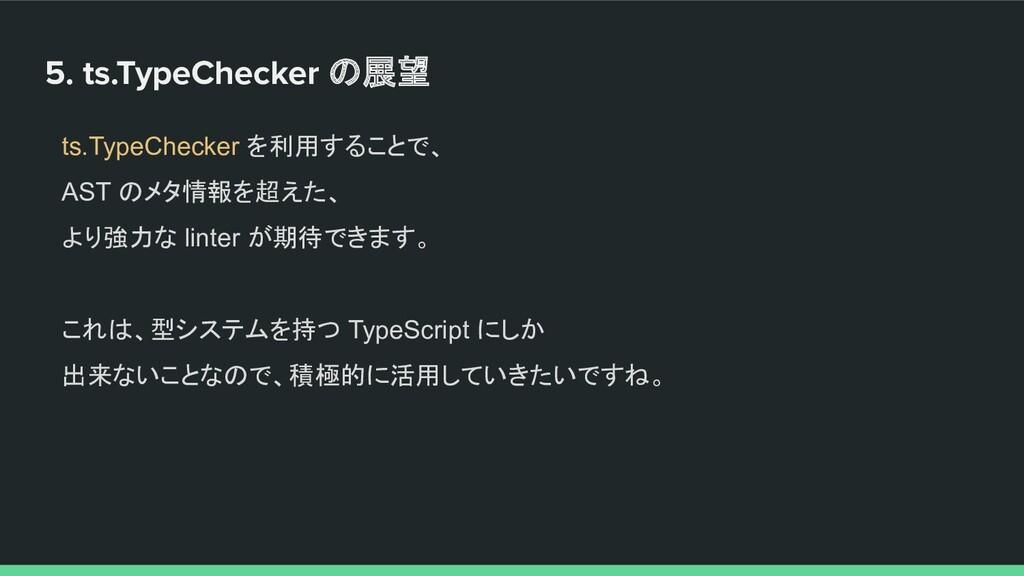 5. ts.TypeChecker の展望 ts.TypeChecker を利用することで、 ...