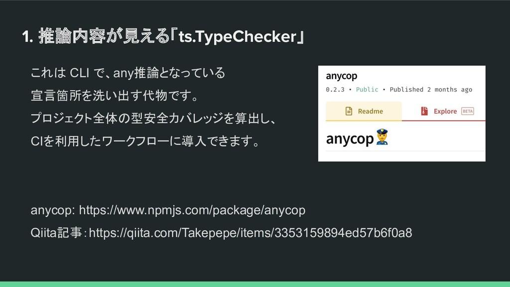 1. 推論内容が見える「ts.TypeChecker」 これは CLI で、any推論となって...
