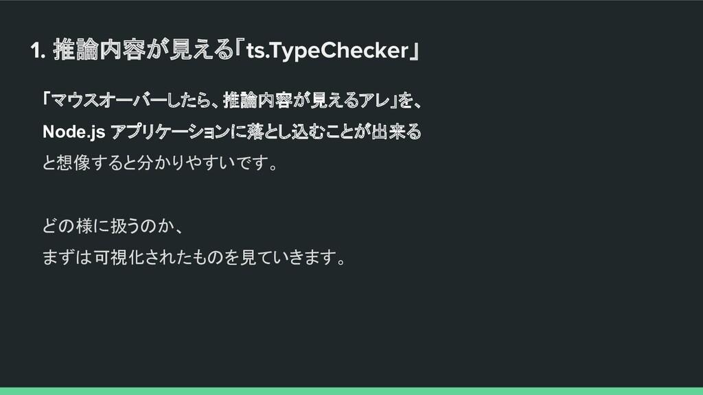1. 推論内容が見える「ts.TypeChecker」 「マウスオーバーしたら、推論内容が見え...