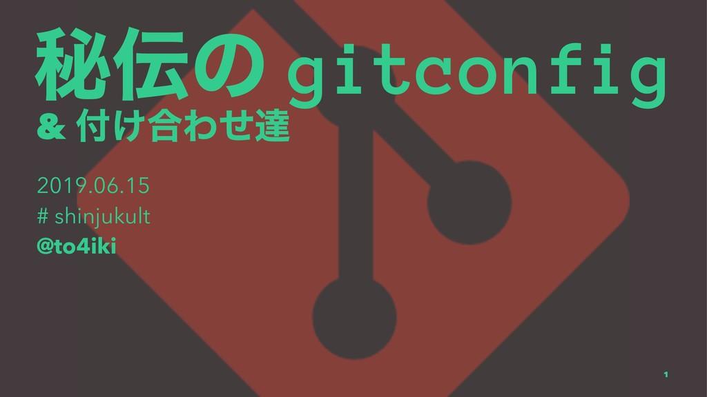 ൿͷ gitconfig & ͚߹Θͤୡ 2019.06.15 # shinjukult ...