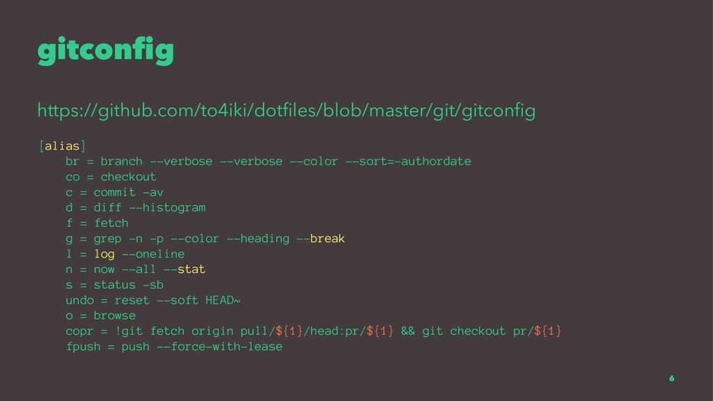 gitconfig https://github.com/to4iki/dotfiles/blob...