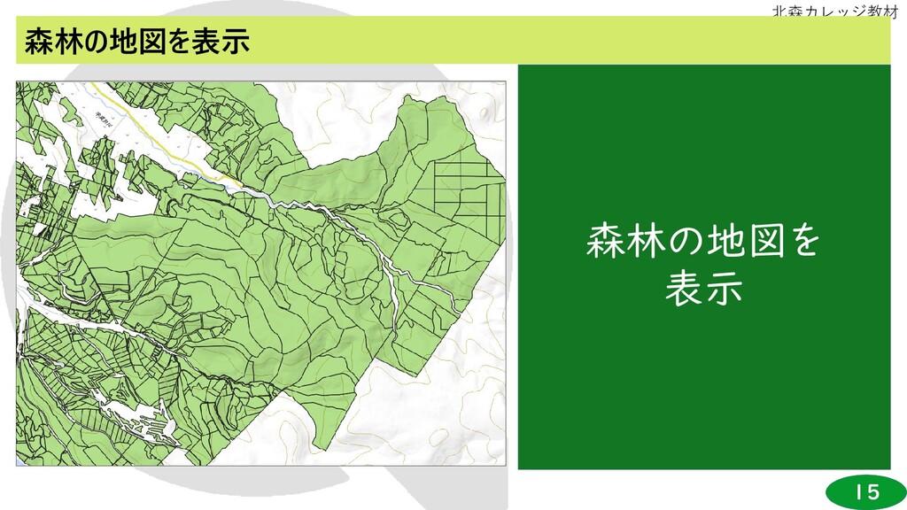 15 北森カレッジ教材 森林の地図を表示 森林の地図を 表示