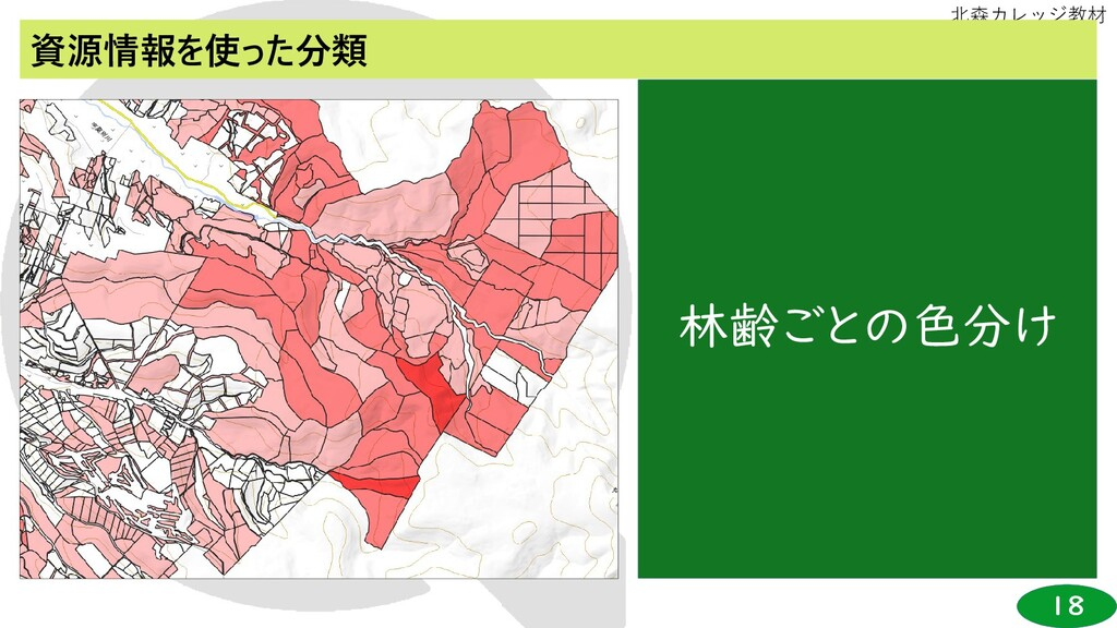 18 北森カレッジ教材 資源情報を使った分類 林齢ごとの色分け