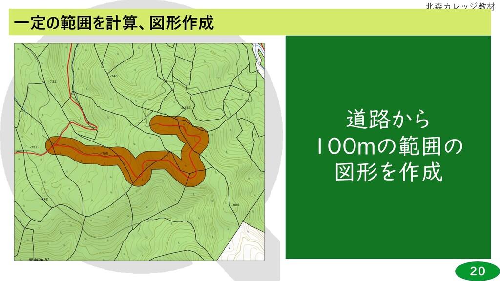 20 北森カレッジ教材 一定の範囲を計算、図形作成 道路から 100mの範囲の 図形を作成