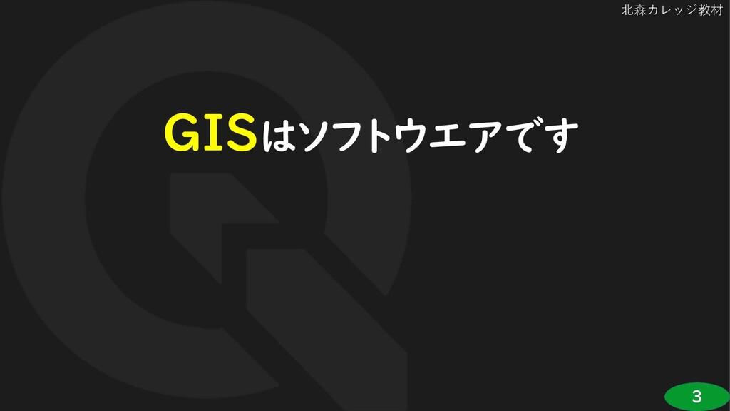 3 北森カレッジ教材 GISはソフトウエアです
