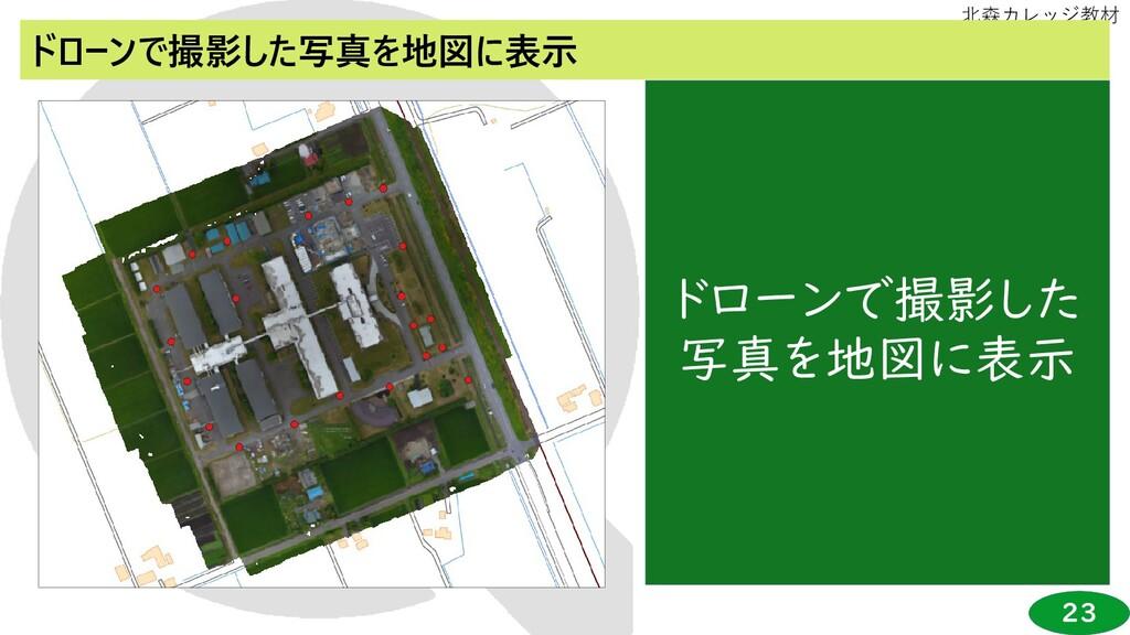 23 北森カレッジ教材 ドローンで撮影した写真を地図に表示 ドローンで撮影した 写真を地図に表示