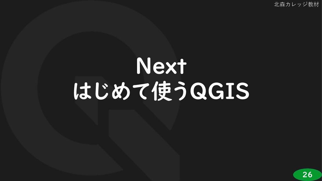 26 北森カレッジ教材 Next はじめて使うQGIS