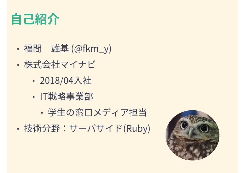 ⾃⼰紹介 • 福間雄基 (@fkm_y) • 株式会社マイナビ • 2018/04⼊社 • ...