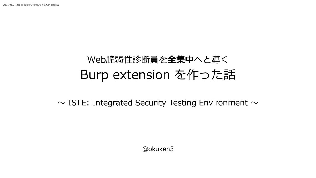 Web脆弱性診断員を全集中へと導く Burp extension を作った話 ~ ISTE: ...