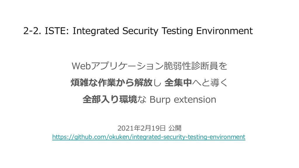 2-2. ISTE: Integrated Security Testing Environm...