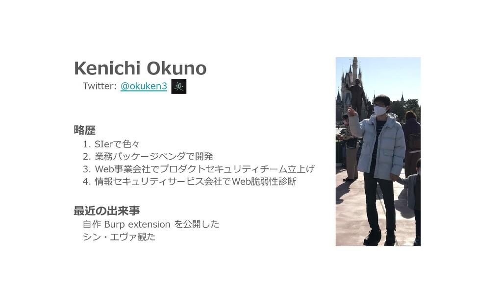 Kenichi Okuno  Twitter: @okuken3 略歴  1. SIerで色々...