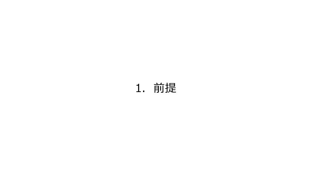1. 前提