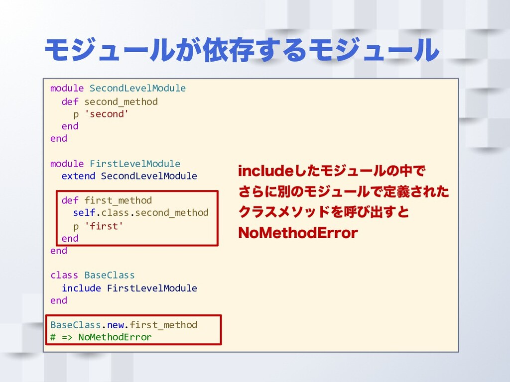 Ϟδϡʔϧ͕ґଘ͢ΔϞδϡʔϧ module SecondLevelModule def se...