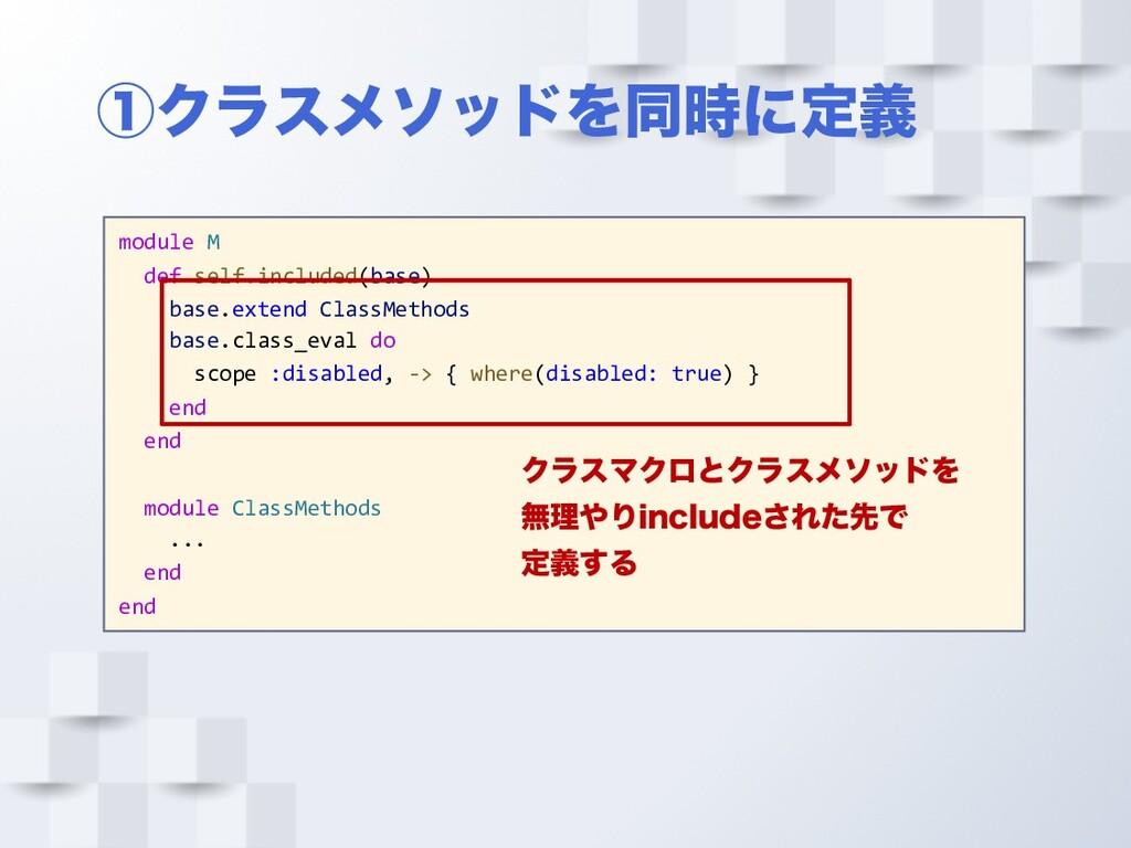 ᶃΫϥεϝιουΛಉʹఆٛ module M def self.included(base)...