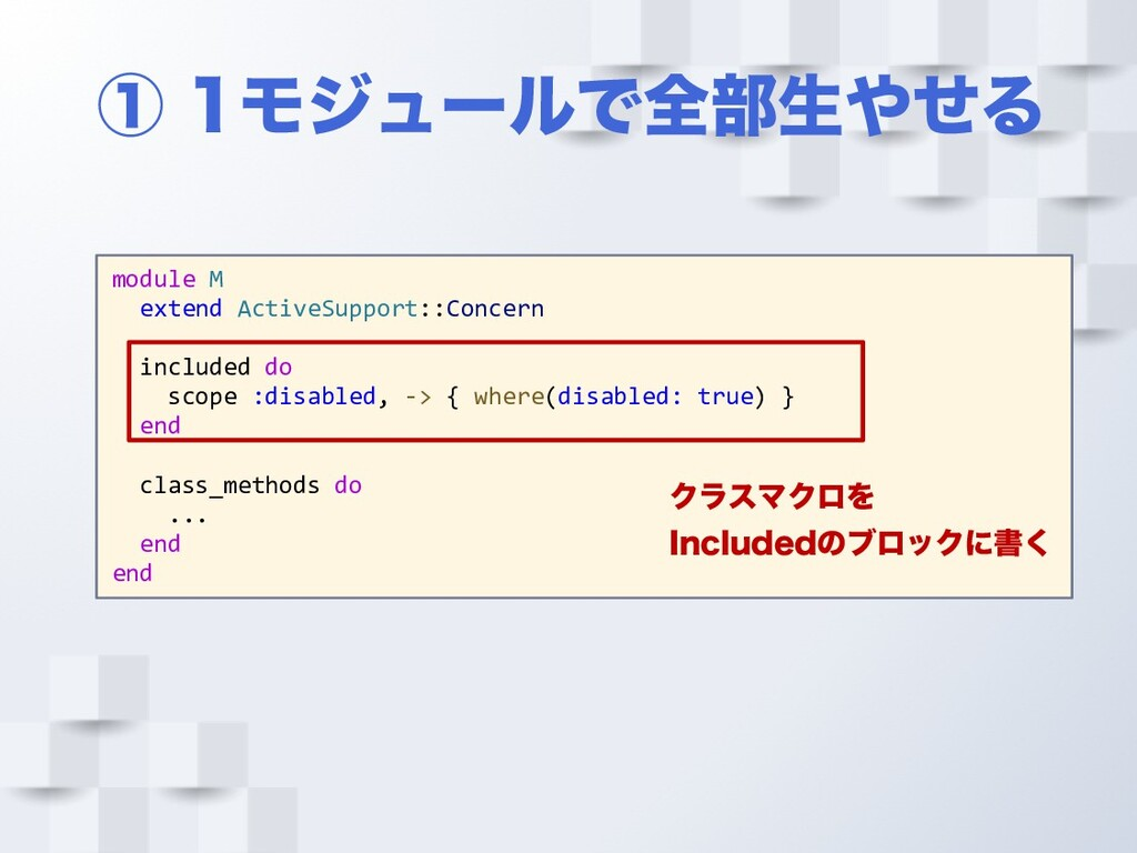 ᶃ ϞδϡʔϧͰશ෦ੜͤΔ module M extend ActiveSupport::...