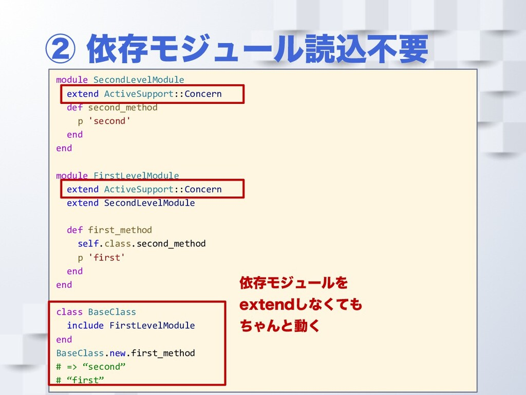 ᶄ ґଘϞδϡʔϧಡࠐෆཁ module SecondLevelModule extend A...