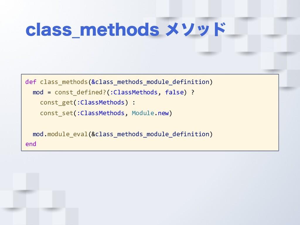 DMBTT@NFUIPET ϝιου def class_methods(&class_met...