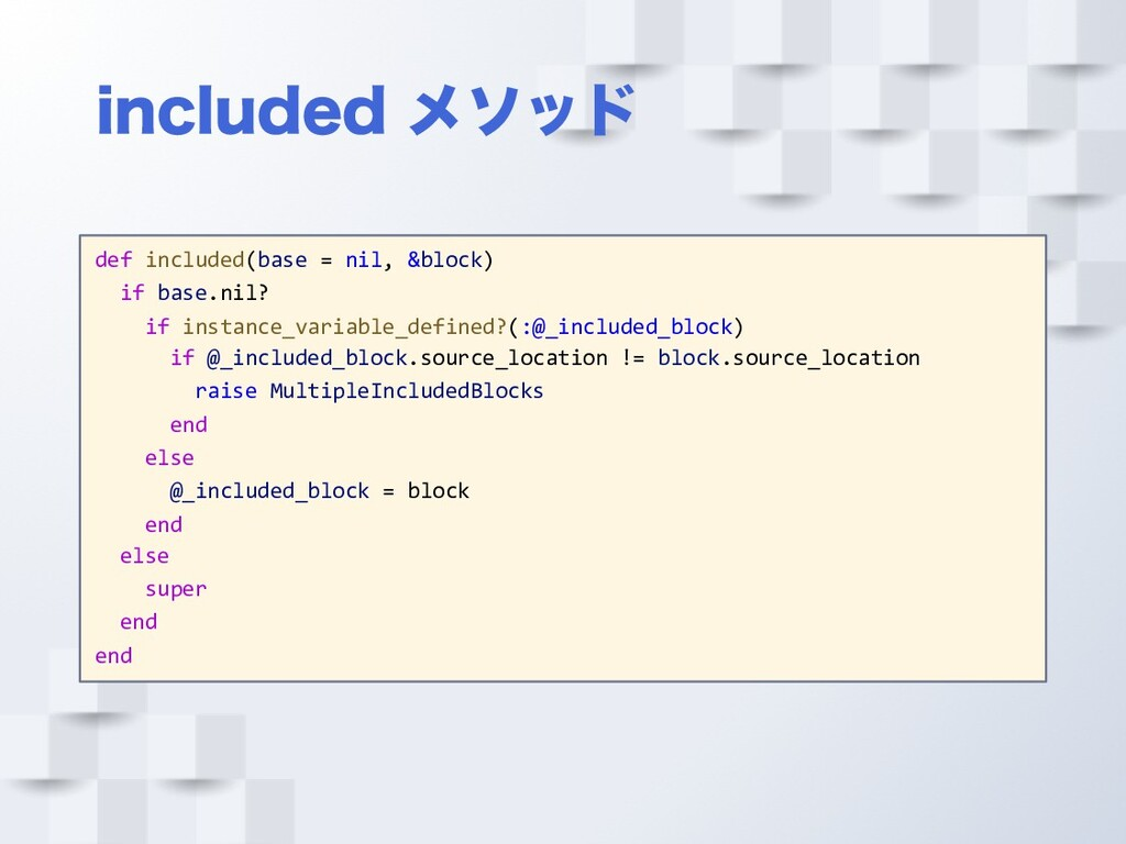 JODMVEFEϝιου def included(base = nil, &block) ...