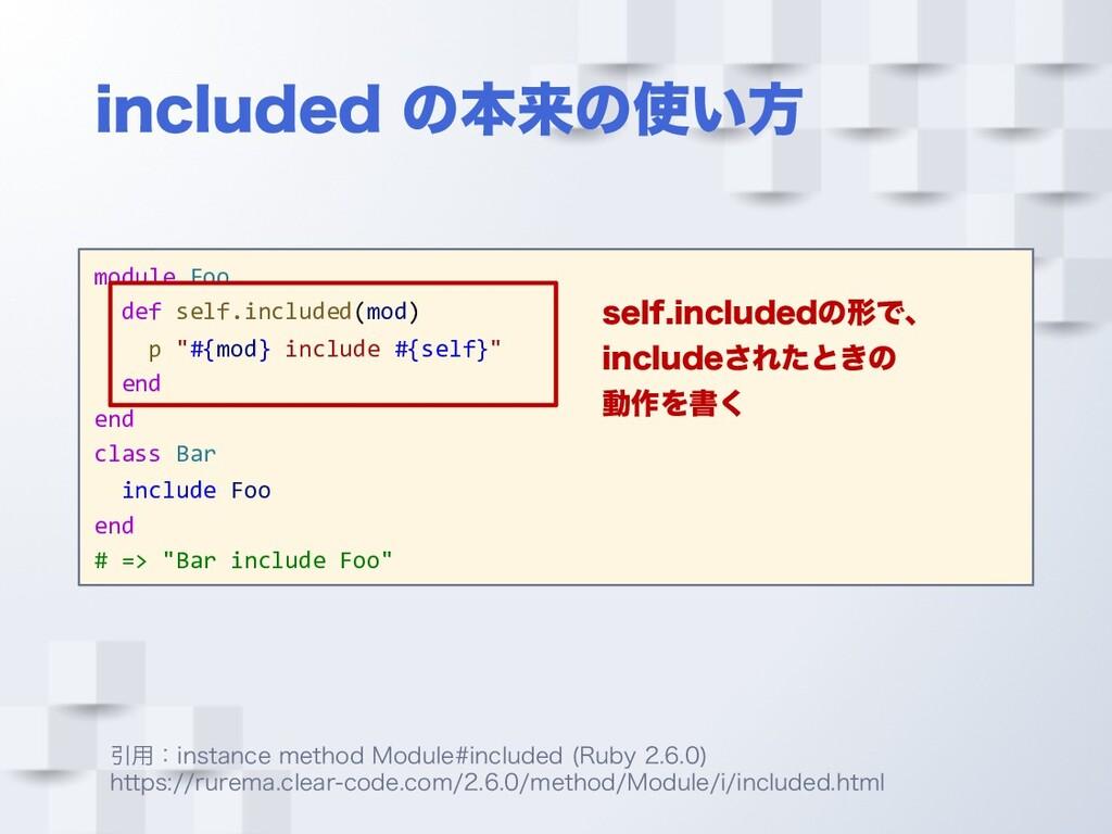 JODMVEFEͷຊདྷͷ͍ํ module Foo def self.included(m...