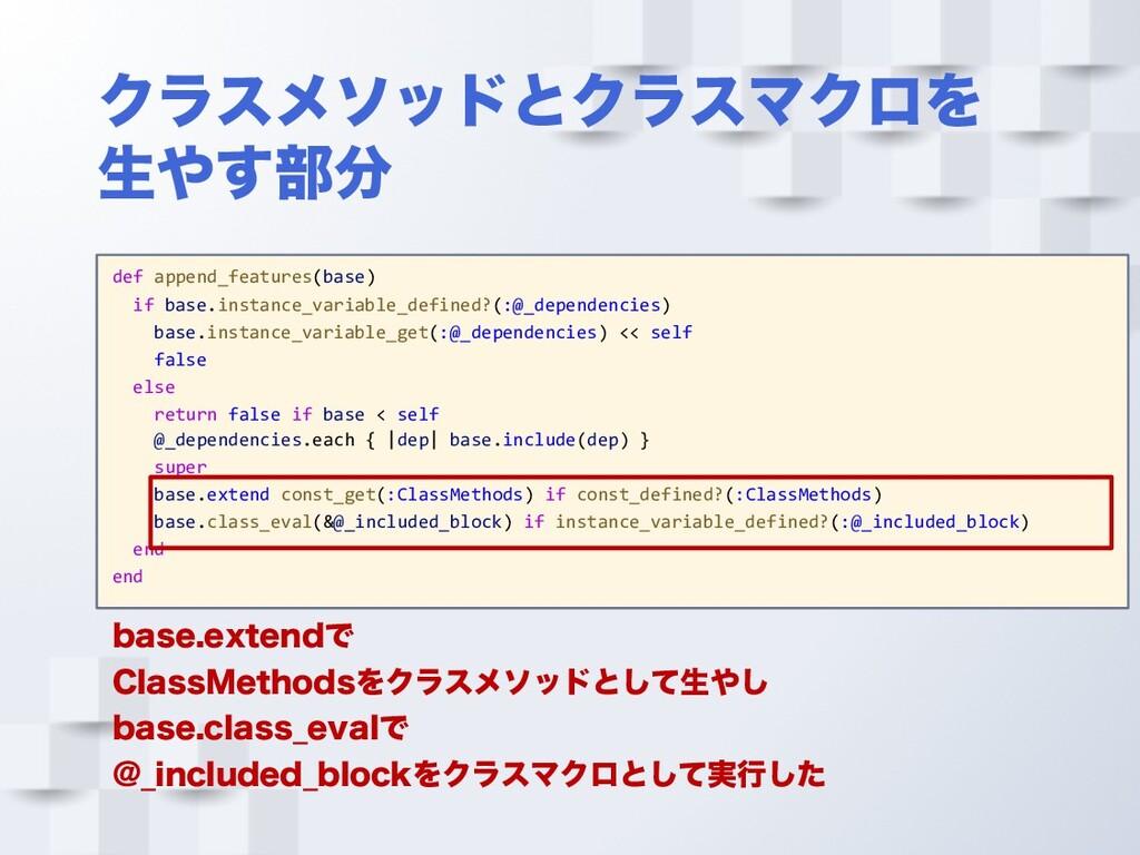 ΫϥεϝιουͱΫϥεϚΫϩΛ ੜ͢෦ def append_features(base)...