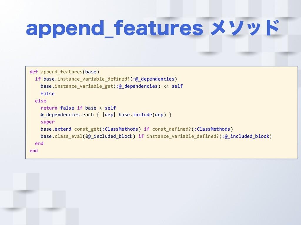 BQQFOE@GFBUVSFT ϝιου def append_features(base) ...