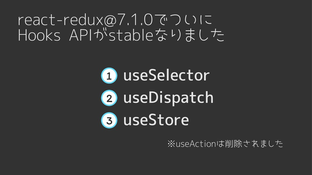 react-redux@7.1.0でついに  Hooks APIがstableなりました us...