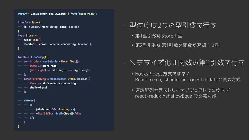 連想配列やネストしたオブジェクトでなければ  react-reduxのshallowEqual...