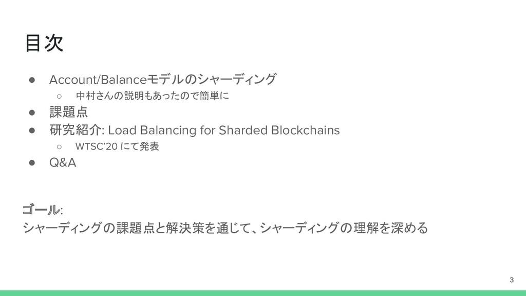 目次 ● Account/Balanceモデルのシャーディング ○ 中村さんの説明もあったので...
