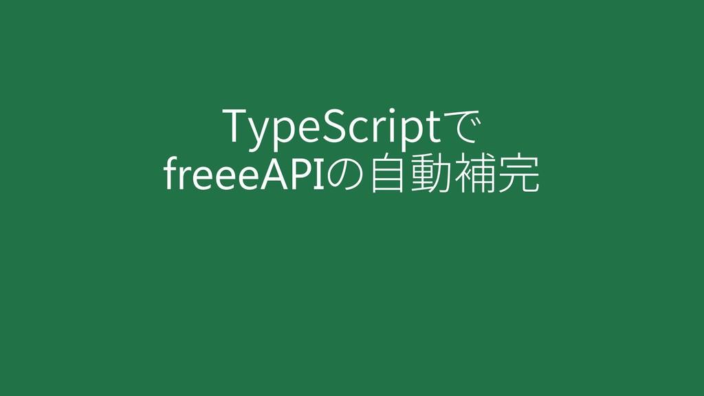 TypeScriptで freeeAPIの自動補完